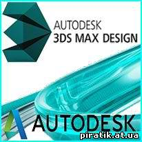 Autodesk 3ds Max Design 2015. Link-Скачать crk win. Crack Keygen x-force